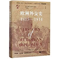 A History of European Diplomacy (Chinese Edition)