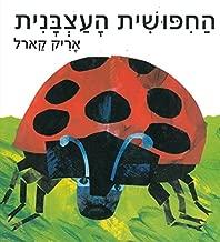 The Grouchy Ladybug (Hebrew) Cardboard
