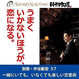 『別冊・中谷彰宏57「うまくいかないほうが、恋になる。」――一緒にいても、いなくても楽しい恋愛術』のカバーアート