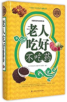 Hardcover Dietary Therapy for the Elderly (Hardcver) (Chinese Edition) [Chinese] Book
