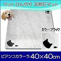 オシャレ大理石ペットひんやりマット可愛いニャンコ(カラー:ブラック) 40×40cm peti charman