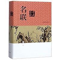 名联鉴赏辞典(新1版)(精)