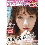 FLASHスペシャル グラビアBEST 2020年初夏号 (FLASH増刊)