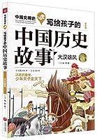 大汉雄风(权威版本,经典美绘,让孩子了解中国历史、增长见闻,从史实中探求先人智慧,传承华夏文明!)