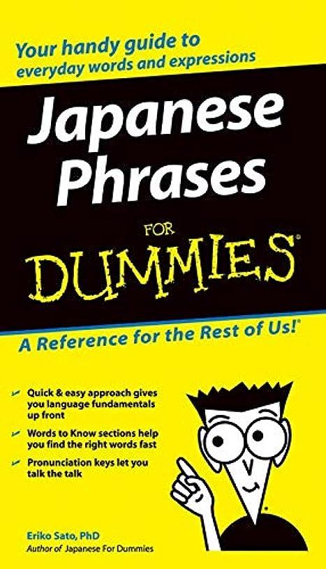 自宅で過度の最後のJapanese Phrases For Dummies (For Dummies Series)