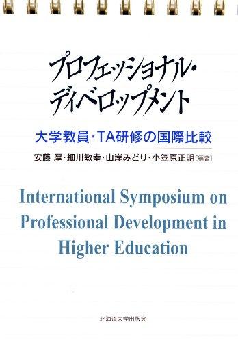 プロフェッショナル・ディベロップメント―大学教員・TA研修の国際比較の詳細を見る
