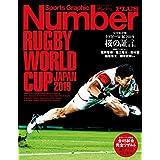 Number PLUS  完全保存版 ラグビーW杯2019 桜の証言。(Sports Graphic Number PLUS(スポーツ・グラフィック ナンバープラス)) (文春e-book)