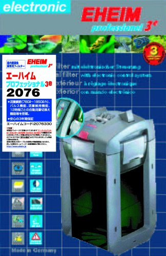エーハイム プロフェッショナル3e 2076