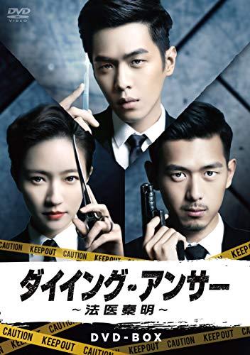 ダイイング・アンサー~法医秦明~DVD-BOX