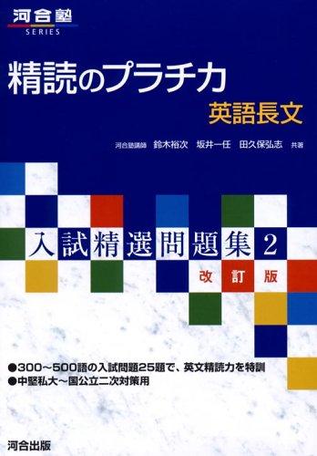 河合出版『精読のプラチカ 英語長文』