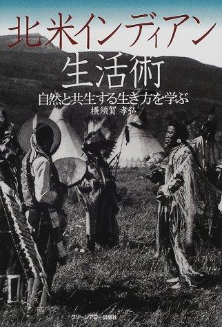 北米インディアン生活術―自然と共生する生き方を学ぶ