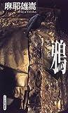 鴉 (幻冬舎ノベルス―幻冬舎推理叢書)