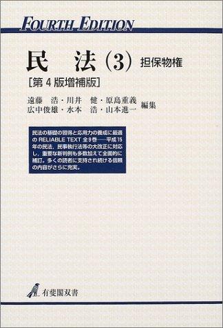 民法〈3〉担保物権 (有斐閣双書)
