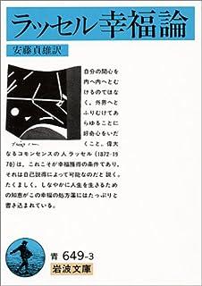 幸福論(ラッセル) (岩波文庫)