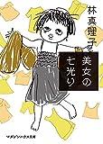 美女の七光り (マガジンハウス文庫)