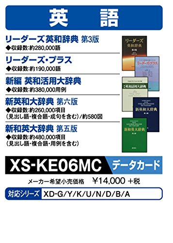 Casio electronic dictionary additional content microSD card version new English-Japanese ShinKazuhide unabridged Leaders English-Japanese Dictionary Leaders plus Shinpen English-Japanese leverage large dictionary XS-KE06MC