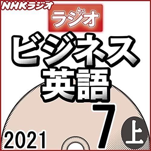 『NHK ラジオビジネス英語 2021年7月号 上』のカバーアート