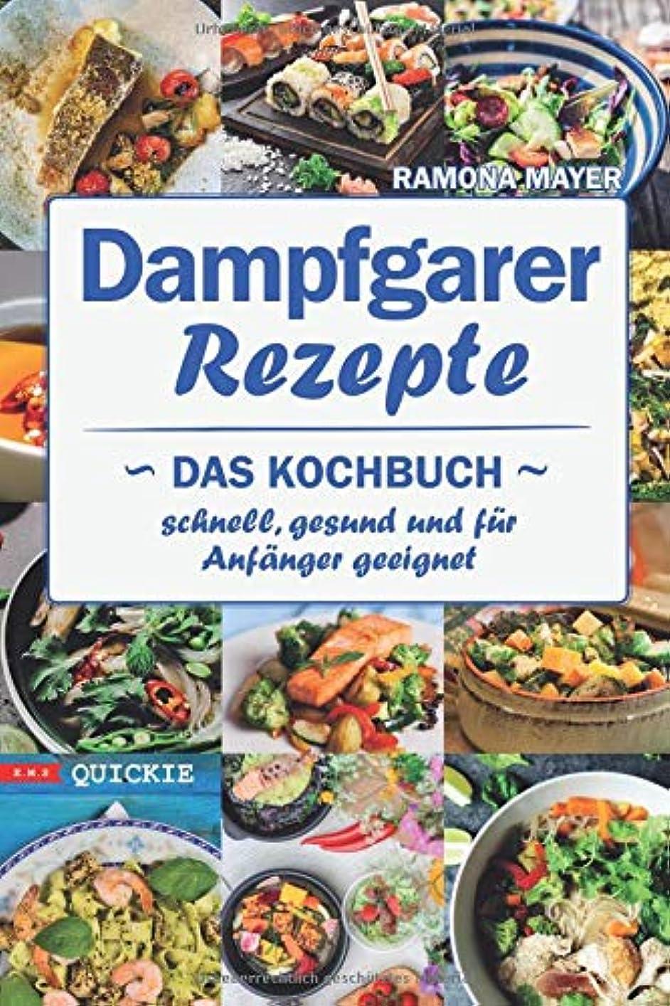 無視できる姉妹硬化するDampfgarer Rezepte: Das Kochbuch Schnell, gesund und fuer Anfaenger geeignet (Quickie)