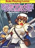 救え!かつての大親友―新ソード・ワールドRPGリプレイ集〈8〉 (富士見ドラゴンブック)