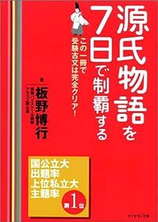 源氏物語を7日で制覇する―この1冊で受験古文は完全クリア!