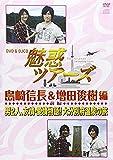 DVD&DJCD「魅惑ツアーズ 島崎信長&増田俊樹 編」前編