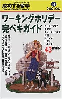 ワーキングホリデー完ペキガイド〈2002‐2003〉 (地球の歩き方 成功する留学)