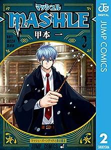 マッシュル-MASHLE- 2 (ジャンプコミックスDIGITAL)