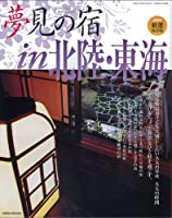 夢見の宿 北陸・東海 (GEIBUNMOOKS650号)