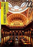 図書館建築の図像学 (INAX album (22))