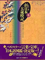 カラー版 新日本大歳時記 冬