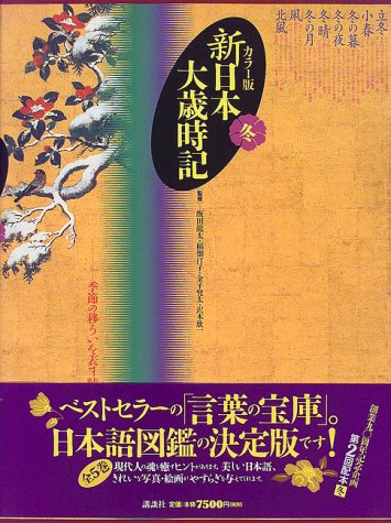 カラー版 新日本大歳時記 冬の詳細を見る