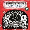 2004年はっぴょうかい・おゆうぎ会用CD(2)