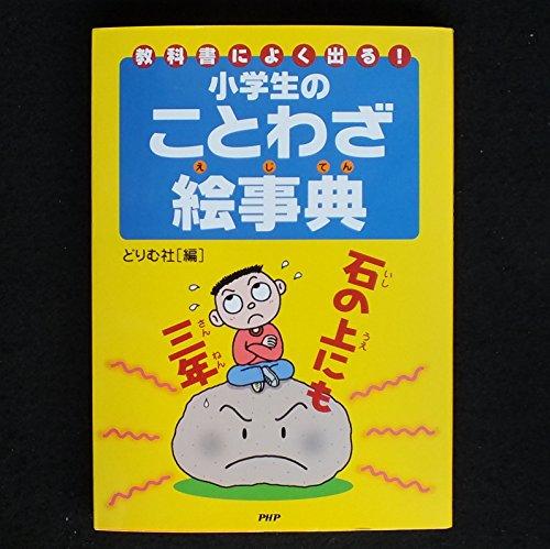 小学生のことわざ絵事典―教科書によく出る!
