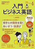 NHKラジオ 入門ビジネス英語 2020年 4月号 [雑誌] (NHKテキスト)