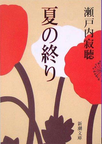 夏の終り (新潮文庫)