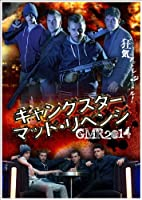 ギャングスター・マッド・リベンジ 【DVD】