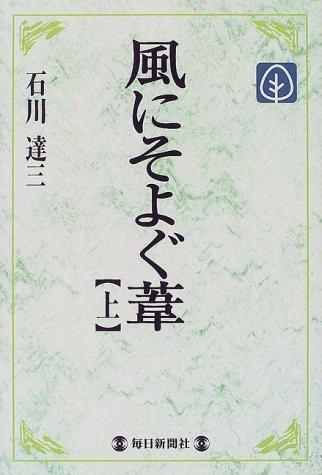 風にそよぐ葦〈上〉 (毎日メモリアル図書館)