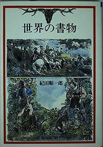 世界の書物 (朝日文庫)