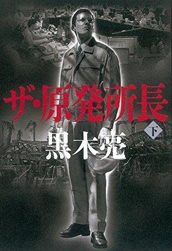ザ・原発所長(下)