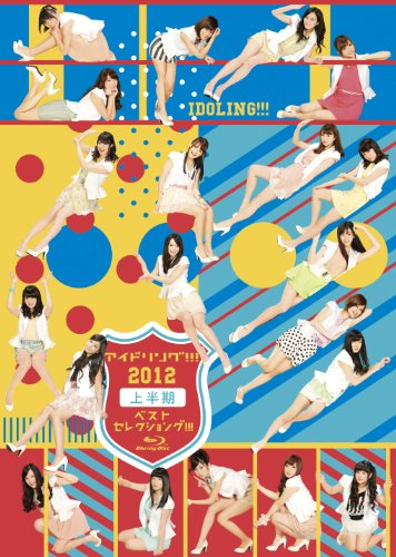 [画像:「アイドリング!!!」2012上半期ベストセレクショング!!! [Blu-ray]]