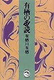 有栖の乱読 (ダ・ヴィンチブックス)