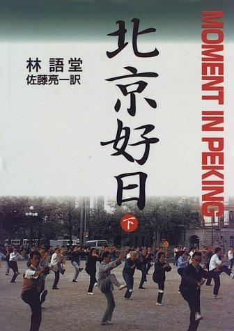 北京好日〈下〉の詳細を見る