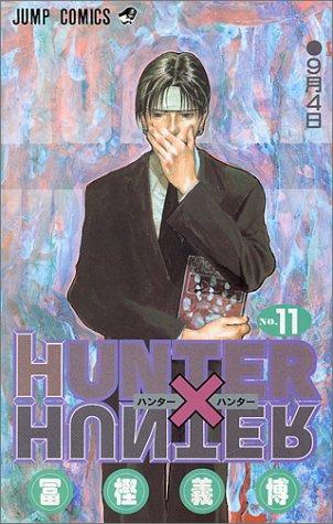 HUNTER X HUNTER11 (ジャンプコミックス)