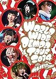 LIVE DVD「WORLD WIDE DEMPA TOUR 2014」[DVD]