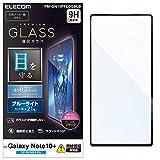 エレコム Galaxy Note 10+ フィルム 全面保護 0.33mm ブルーライト [画質を損ねない、驚きの透明感] PM-GN10PFLGGBLB ブラック