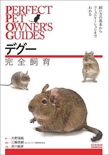 デグー完全飼育:飼い方の基本からコミュニケーションまでわかる (Perfect Pet Owner's Guides)
