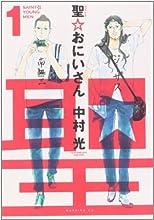 ??????? 1 [Saint Onii-san 1] (Saint Young Men, #1)