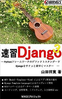 [山田祥寛]の速習 Django 3 速習シリーズ