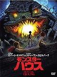 モンスター・ハウス[DVD]
