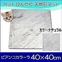 オシャレ大理石ペットひんやりマット可愛いウィングデザイン(カラー:ナチュラル) 40×40cm peti charman